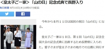 news<皇太子ご一家>「山の日」記念式典で長野入り