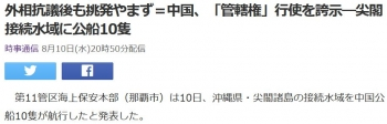 news外相抗議後も挑発やまず=中国、「管轄権」行使を誇示―尖閣接続水域に公船10隻