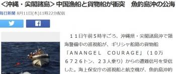 news<沖縄・尖閣諸島>中国漁船と貨物船が衝突 魚釣島沖の公海