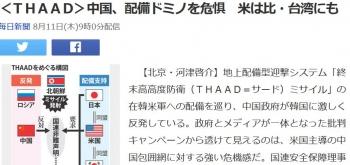 news<THAAD>中国、配備ドミノを危惧 米は比・台湾にも