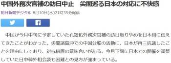 news中国外務次官補の訪日中止 尖閣巡る日本の対応に不快感