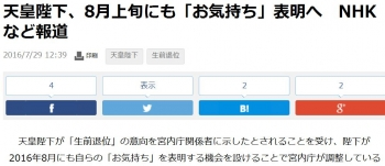 news天皇陛下、8月上旬にも「お気持ち」表明へ NHKなど報道