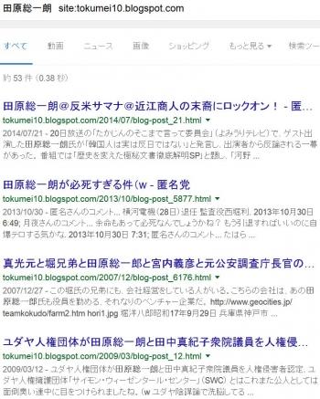 tok田原総一朗