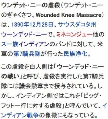 wikiウンデット・ニーの虐殺