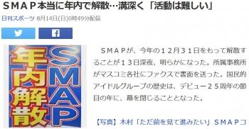newsSMAP本当に年内で解散…溝深く「活動は難しい」