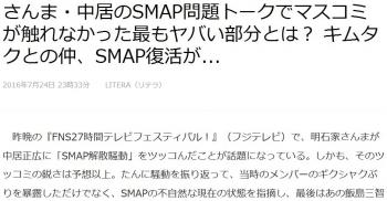 newsさんま・中居のSMAP問題トークでマスコミが触れなかった最もヤバい部分とは? キムタクとの仲、SMAP復活が