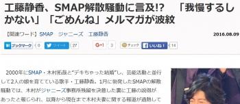 news工藤静香、SMAP解散騒動に言及 「我慢するしかない」「ごめんね」メルマガが波紋