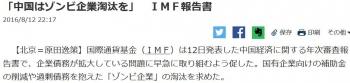 news「中国はゾンビ企業淘汰を」 IMF報告書