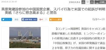 news英原発建設参加の中国国営企業、スパイ行為で米国での起訴が判明 英紙「さらに懸念高まる」と警告