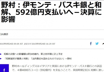 news野村:伊モンテ・パスキ銀と和解、592億円支払いへ-決算に影響