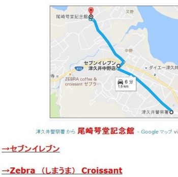 tok津久井警察署 から 尾崎咢堂記念館