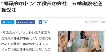 "news""都議会のドン""が役員の会社 五輪施設を逆転受注"