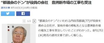 """news""""都議会のドン""""が役員の会社 豊洲新市場の工事も受注"""