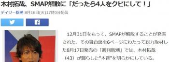 news木村拓哉、SMAP解散に「だったら4人をクビにして!」