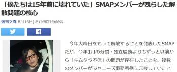 news「僕たちは15年前に壊れていた」SMAPメンバーが洩らした解散問題の核心