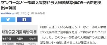 newsマンゴーなど一部輸入果物から大腸菌基準値の5~6倍を検出=韓国