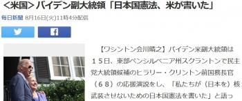 news<米国>バイデン副大統領「日本国憲法、米が書いた」