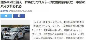 news熊が車内に侵入 群馬サファリパーク女性従業員死亡 車窓のパイプ折られる