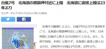 news台風7号 北海道の襟裳岬付近に上陸 北海道に直接上陸は23年ぶり