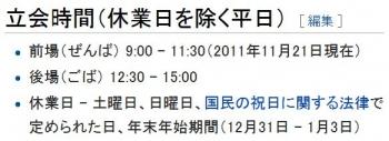 wiki東京証券取引所