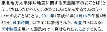wiki東北地方太平洋沖地震に関する天皇陛下のおことば
