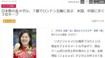 news日本勢の金メダル、7個でロンドン五輪に並ぶ 米国、中国に次ぐ3位キープ