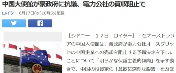 news中国大使館が豪政府に抗議、電力公社の買収阻止で