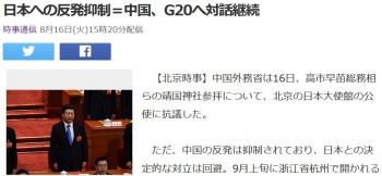 news日本への反発抑制=中国、G20へ対話継続