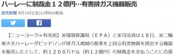 newsハーレーに制裁金12億円…有害排ガス機器販売