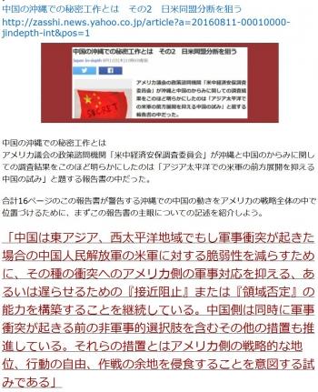 ten中国の沖縄での秘密工作とは その2 日米同盟分断を狙う