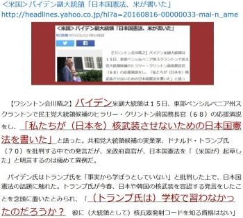 ten<米国>バイデン副大統領「日本国憲法、米が書いた」