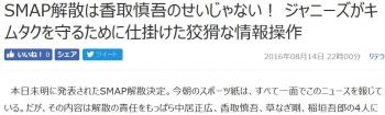 newsSMAP解散は香取慎吾のせいじゃない! ジャニーズがキムタクを守るために仕掛けた狡猾な情報操作