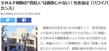 "newsSMAP解散の""真犯人""は香取じゃない!引き金は「ハワイバカンス」"