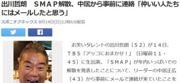 news出川哲朗 SMAP解散、中居から事前に連絡「仲いい人たちにはメールしたと思う」
