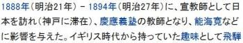 wikiウォルター・ウェストン2