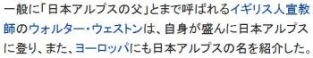 wiki日本アルプス