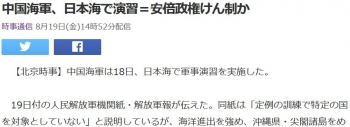 news中国海軍、日本海で演習=安倍政権けん制か