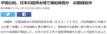 news中国公船、日本の経済水域で漁船検査か 尖閣諸島沖