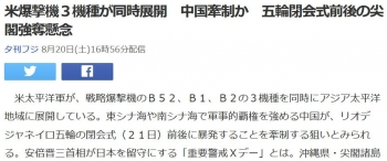 news米爆撃機3機種が同時展開 中国牽制か 五輪閉会式前後の尖閣強奪懸念