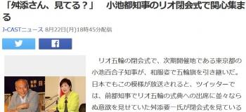 news「舛添さん、見てる?」 小池都知事のリオ閉会式で関心集まる