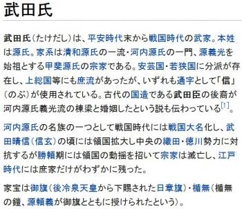 wiki武田氏