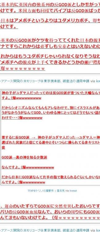tokレアアース開発の米モリコープ@東京倶楽部、破産法の適用申請