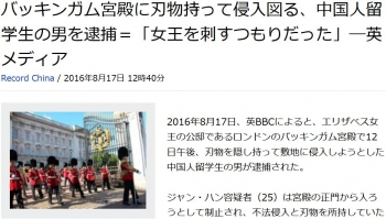 newsバッキンガム宮殿に刃物持って侵入図る、中国人留学生の男を逮捕=「女王を刺すつもりだった」―英メディア