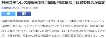 news対日ステンレス厚板AD税/韓国が3年延長/貿易委員会が裁定
