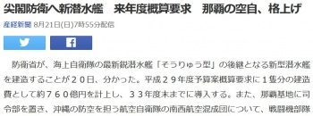 news尖閣防衛へ新潜水艦 来年度概算要求 那覇の空自、格上げ
