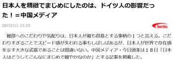 news日本人を精緻でまじめにしたのは、ドイツ人の影響だった!=中国メディア
