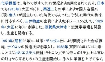 wiki東レ