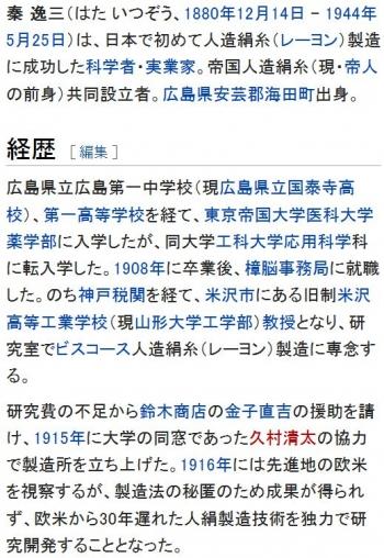 wiki秦逸三