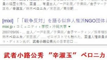 """tok武者小路公秀 """"辛淑玉"""" ベロニカ"""