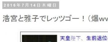 tok02浩宮と雅子でレッツゴー!(爆wwwwwwww